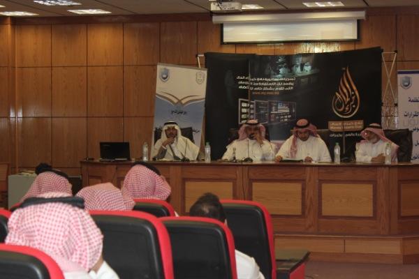 التقرير المصور لملتقى النادي التثقيفي بجامعة الملك سعود 2012 نادي خبراء المال