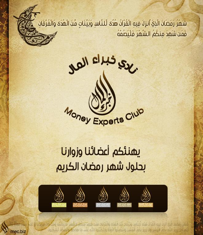 اسرة خبراء المال تهنئ الامة الاسلامية بحلول شهر رمضان نادي خبراء المال