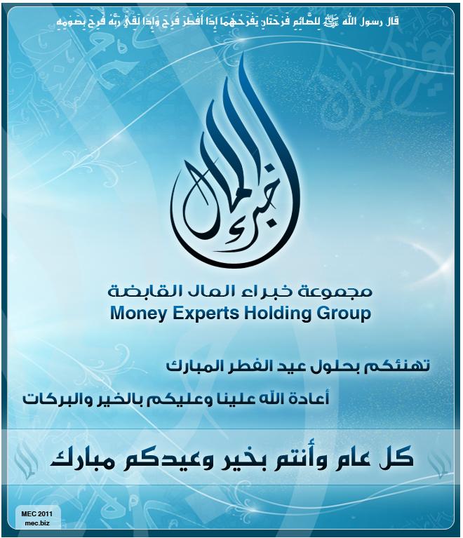 """أسرة """" نادي خبراء المال """" تهنئكم بحلول عيد الفطر المبارك (كل عام وأنتم بخير) نادي خبراء المال"""