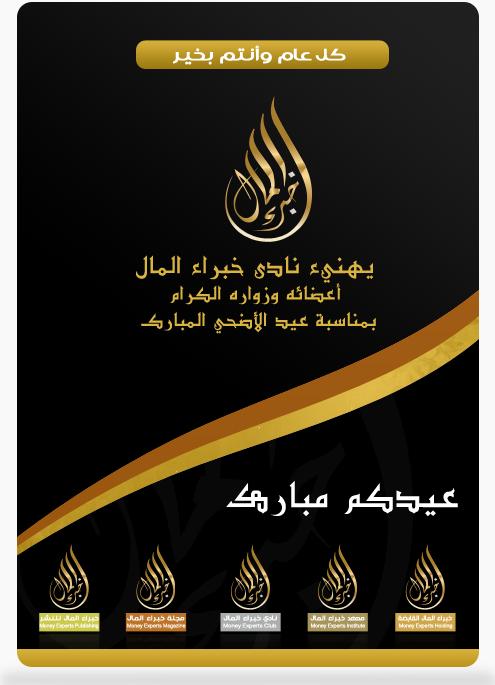 """أسرة """" نادي خبراء المال """" تهنئ الأمة الإسلامية والعربية بمناسبة عيد الأضحى المبارك نادي خبراء المال"""